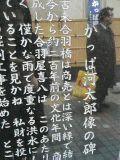 kawataro2_080207